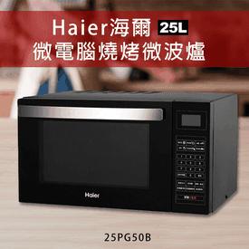 海爾微電腦燒烤微波爐