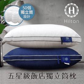 希爾頓純棉抑菌獨立筒枕