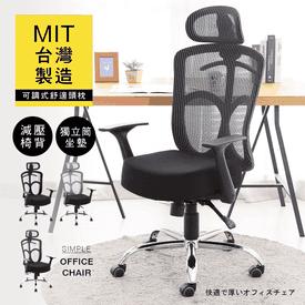 MIT獨立筒坐墊電腦椅