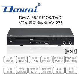 多偉DVD影音播放機