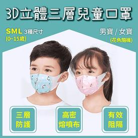 3D立體三層男女兒童口罩