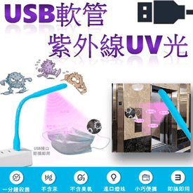 USB軟管紫外線UV光