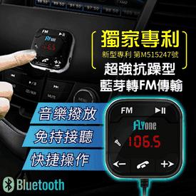 超強抗噪免持藍芽傳輸器
