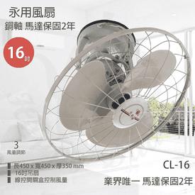 MIT自動360度16吋電風扇