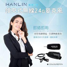 新2.4G領夾式無線麥克風