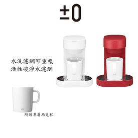【±0正負零】咖啡機