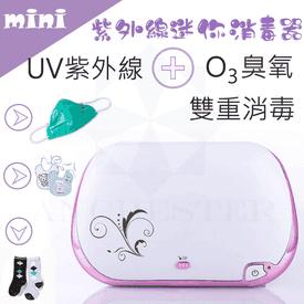 口罩紫外線消毒箱消毒機