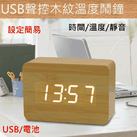 USB聲控木紋溫度鬧鐘
