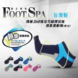 足弓加強機能防護運動襪