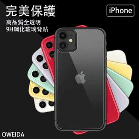 iPhone全透明鋼化玻璃貼