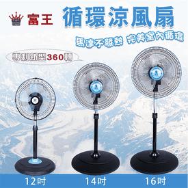 富王360度循環涼風扇 V6