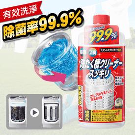 日本除菌洗衣槽清潔劑