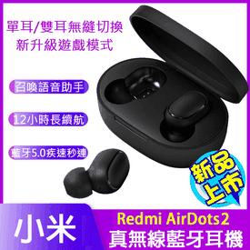 小米藍牙耳機AirDots 2