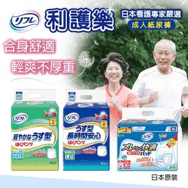 日本利護樂成人尿布系列