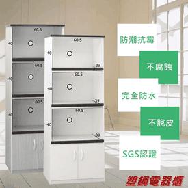 超強耐用塑鋼電器收納櫃