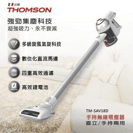 THOMSON小白無線吸塵器