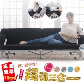 14段記憶矽膠折疊沙發床