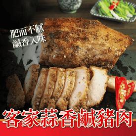 富統秘製客家蒜香鹹豬肉