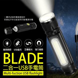 BLADE超強爆亮USB手電筒