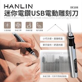 迷你電鑽USB電動雕刻刀