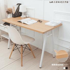 Loft工業風A型工作桌