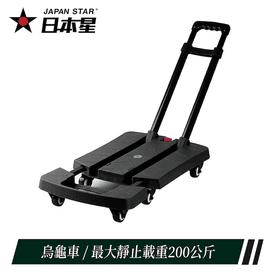 超耐重可伸縮六輪小推車