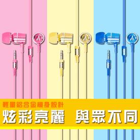 鋁合金炫彩入耳式耳機