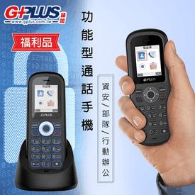 GPLUS資安3G行動電話