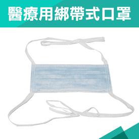 醫療級防護外科口罩