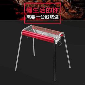 鋁合金高級重複用烤肉架
