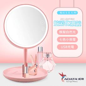 威剛LED調光美肌化妝鏡