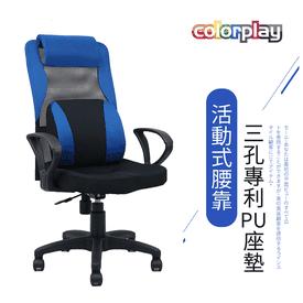 舒壓立體美臀系列電腦椅