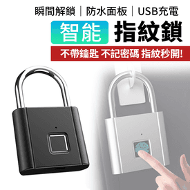 USB充電智能辨識指紋鎖