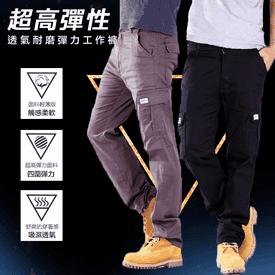 超耐磨舒適大側袋工作褲
