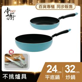 掌廚不沾導磁系列鍋具
