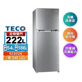 222L雙門大冰箱福利品