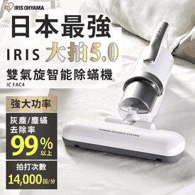IRIS大拍5.0清淨除蟎機