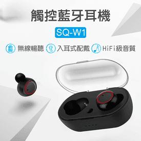 W1極限智能觸控藍牙耳機