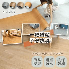 PVC捲式加厚仿木紋地板