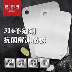 316不鏽鋼抗菌解凍砧板