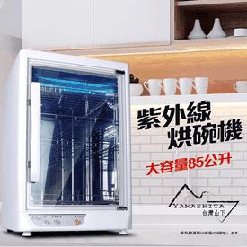 85L光觸媒紫外線烘碗機