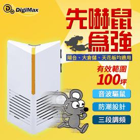 DigiMax 100坪驅鼠蟲器