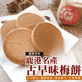 熱銷老店鹿港泰興梅餅