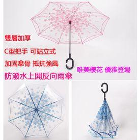 櫻花款C型免持反向雨傘