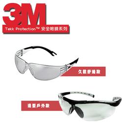 3M安全眼鏡一般款戶外款