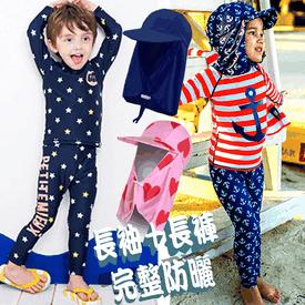 兒童防曬護頸帽泳衣套裝