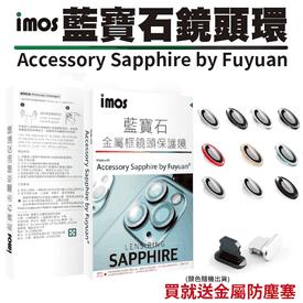 iMosIphone鏡頭保護貼