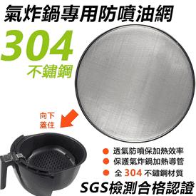 氣炸鍋不銹鋼防噴油網