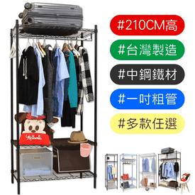 超耐重多層鐵力士吊衣櫥