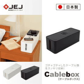 JEJ電線延長線收納盒